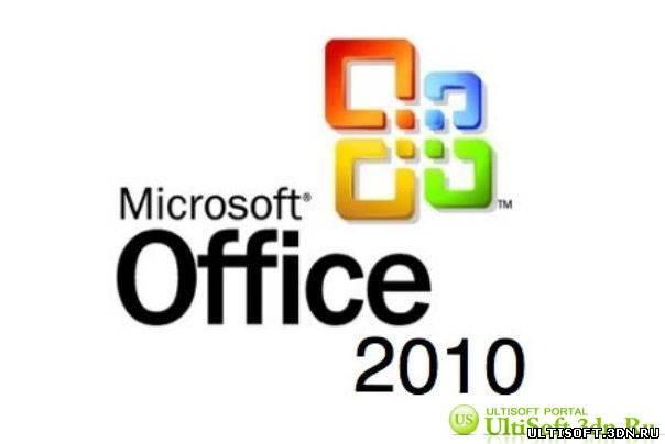 Скачать бесплатно Microsoft Office 2010 OEM Preinstallation Kit 2010.